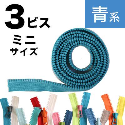 フリースタイル  ファスナー 3番ミニ 【ファスナーチェーン】  (1.2m巻) 緑~青系 | つくる楽しみ ファスナ