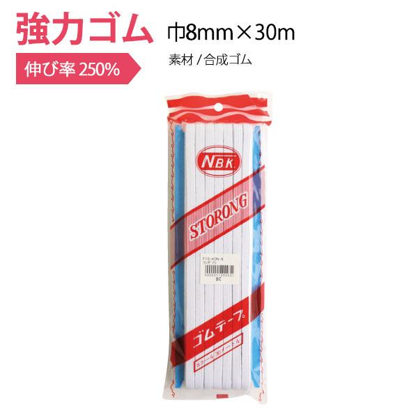 F10-KON-8 強力ゴム 低価格化 紺台紙 ゴム つくる楽しみ 正規販売店 巾8mm×30m