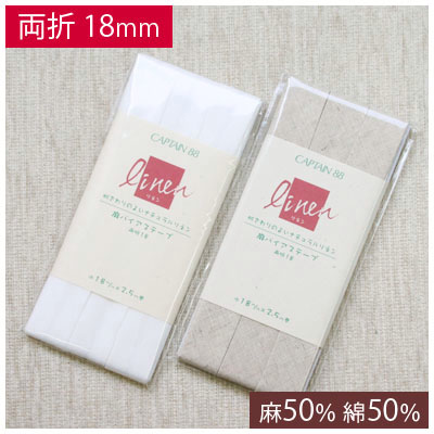 CP124 麻 バイアス テープ 両折  テープ 麻 バイアス テープ 両折 巾約18mmx2.5m巻 ( 1枚入 ) | つくる楽しみ