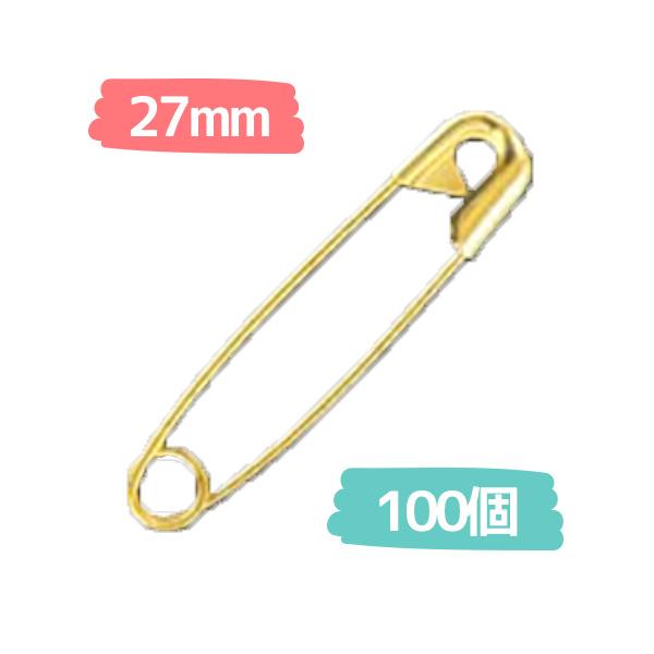 AE410-1 安全ピン 100個 [再販ご予約限定送料無料] 27mm 定番スタイル キリンス 1号 スナッピン ゴールド つくる楽しみ