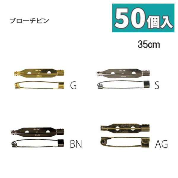 AM-35-50pcs 高価値 造花ピン ブローチ ピン AM-35-50 35mm つくる楽しみ お得な50個入 ついに再販開始