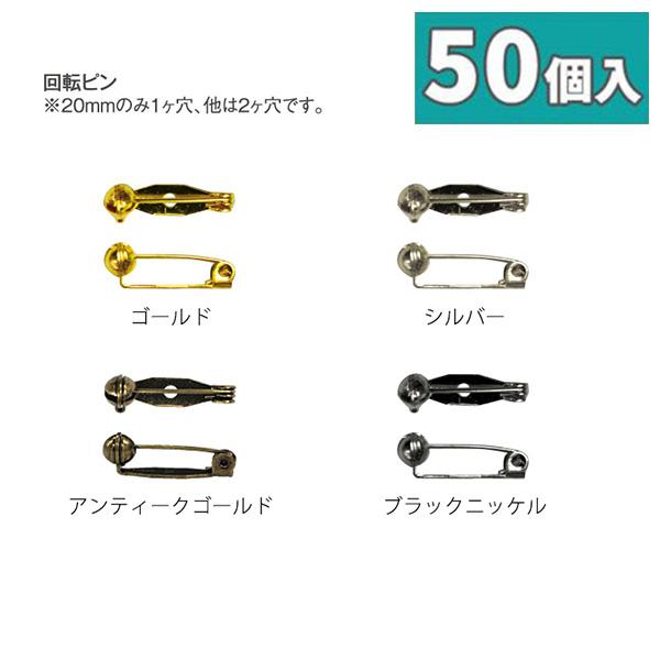 AMR-20-50pcs 回転式造花ピン ブローチ 送料込 ピン 誕生日/お祝い 20mm AMR-20-50 お得な50個入 つくる楽しみ