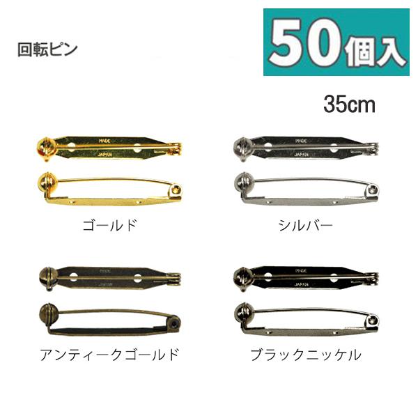AMR35-50pcs 回転式造花ピン 2020春夏新作 ブローチ ピン お得な50個入 35mm 実物 AMR35-50 つくる楽しみ