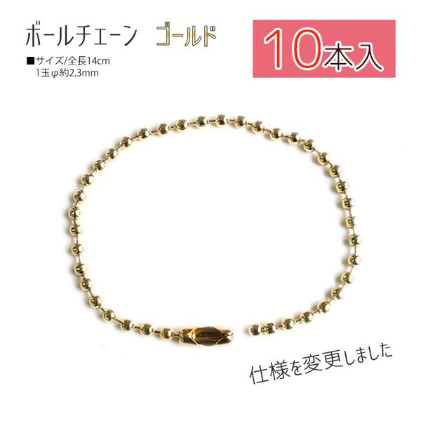 【徳用10本入】ボールチェーン 14cm ゴールド(10本入)