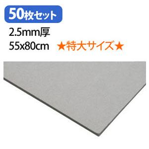 (徳用50枚入) カルトナージュ グレー厚紙 2.5mm厚 (55x80cm)(セット) |つくる楽しみ