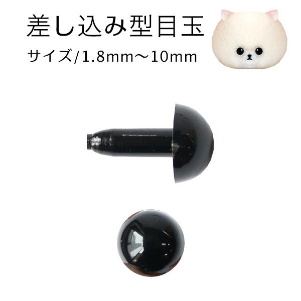 CE400-410 Seasonal Wrap入荷 人形用 目玉 差し込み型目玉釦 お金を節約 つくる楽しみ 黒