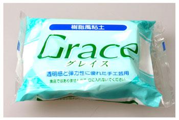 GRACE858 樹脂風 粘土 つくる楽しみ 特別セール品 日本限定 グレイス Grace
