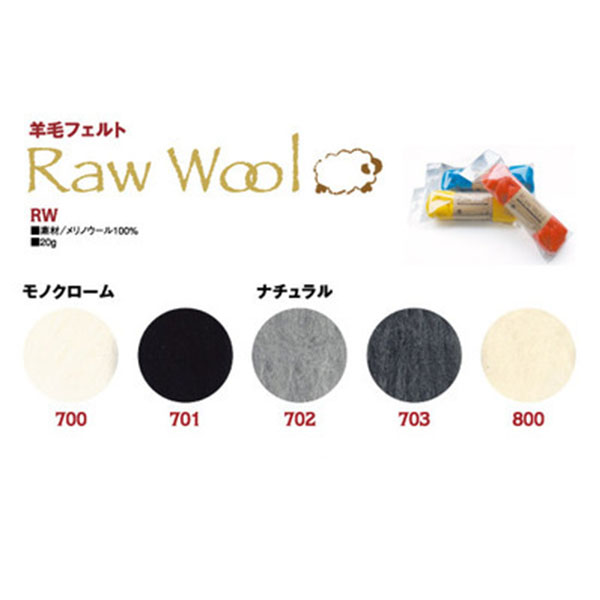 【SALE対象 9.18-26】RW-M フェルト 羊毛 ( メリノウール100% ) RW-M | つくる楽しみ 0918sale