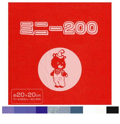 フェルト 新品未使用 ミニー 約1mm厚x20x20cm お求めやすく価格改定 紫~モノトーン SUN-1 SUN20 つくる楽しみ