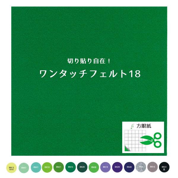 SUN18-C ワンタッチ フェルト  ワンタッチ フェルト 18×18cm 緑 紫 黒   つくる楽しみ