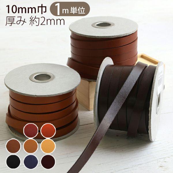 SALE対象 直輸入品激安 9.4-12 MTLS1010-1M テープ ヌメ革 本革 つくる楽しみ 日本正規代理店品 1m単位の切り売り販売 2109sale 巾10mm 厚み約2mm