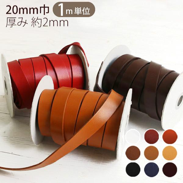 SALE対象 9.4-12 MTLS1020-1M テープ ヌメ革 本革 1m単位の切り売り販売 大決算セール つくる楽しみ 2109sale 巾20mm 付与 厚み約2mm