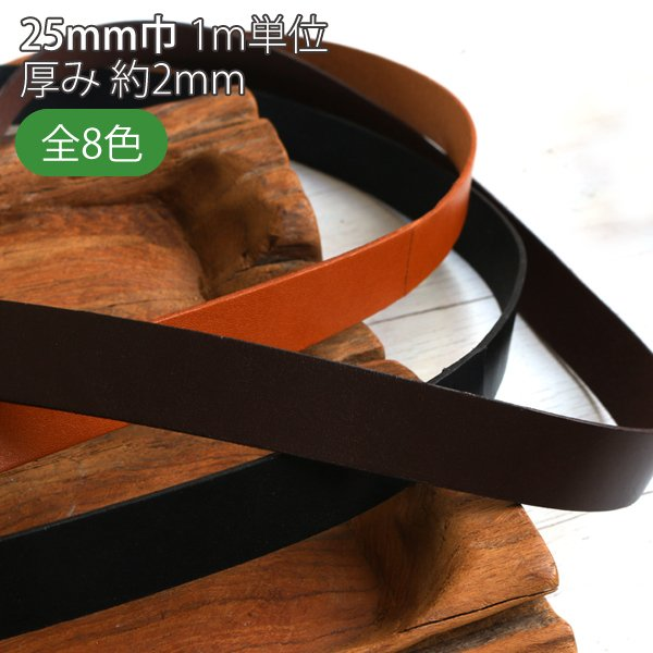 SALE対象 9.4-12 MTLS1025-1M テープ ヌメ革 本革 国産品 2109sale 厚み約2mm つくる楽しみ 輸入 巾25mm 1m単位の切り売り販売