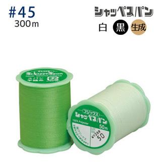 FK72 300m 大巻 糸 シャッペスパン 手縫糸 セットアップ フジックス セール特別価格 白 45番300m つくる楽しみ 黒 生成