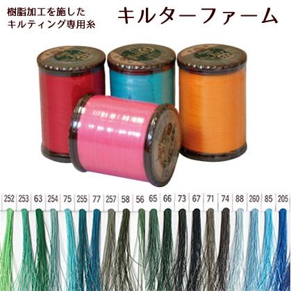 QF-C 糸 キルティング用手ぬい糸 キルターファーム 50番 アウトレット☆送料無料 つくる楽しみ 供え 150m