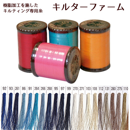 QF-E 糸 お金を節約 キルティング用手ぬい糸 キルターファーム 150m つくる楽しみ 70%OFFアウトレット 50番
