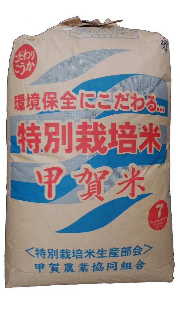 滋賀県甲賀産キヌヒカリ(減農薬)(近江米)30年産1等米25kg玄米