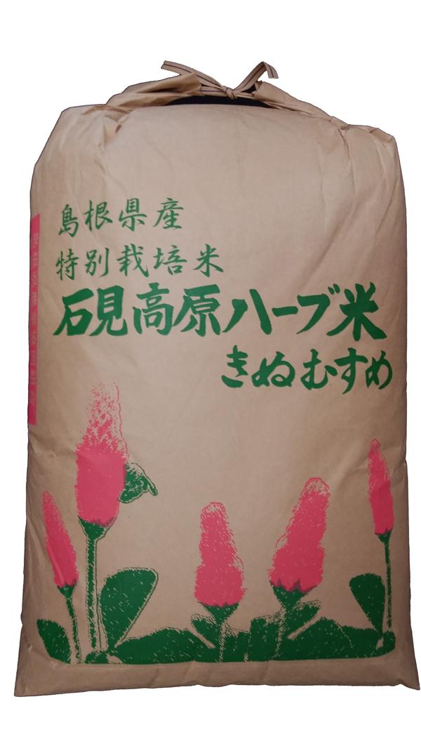 石見高原ハーブ米島根県産きぬむすめ(減農薬)30年産1等米25kg玄米