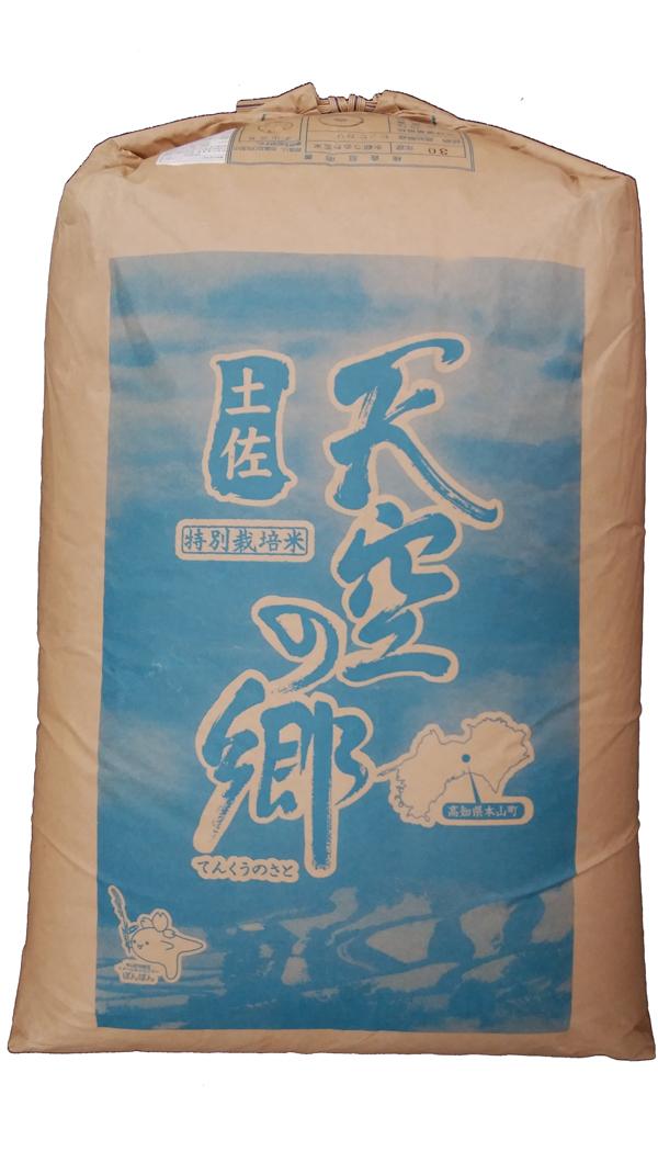 高知県土佐天空の郷ヒノヒカリ(減農薬)30年産1等米25kg玄米