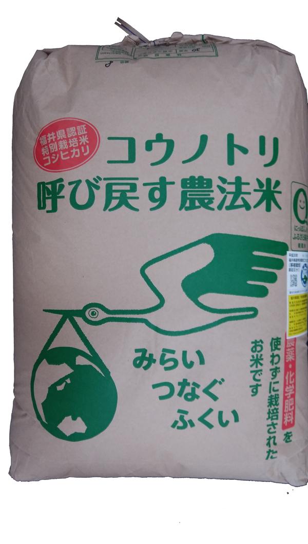 福井県産コウノトリ呼び戻す農法米コシヒカリ(無農薬)30年産1等米・特A米25kg玄米