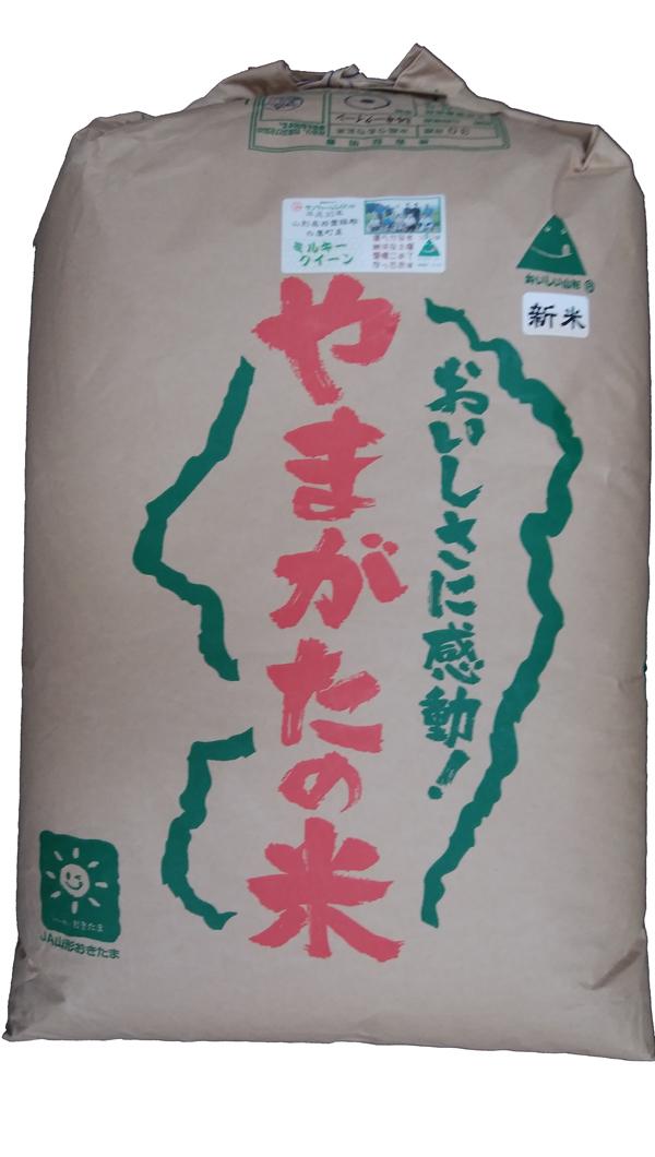 山形県置賜産(おきたま産)ミルキークイーン30年産1等米25kg玄米