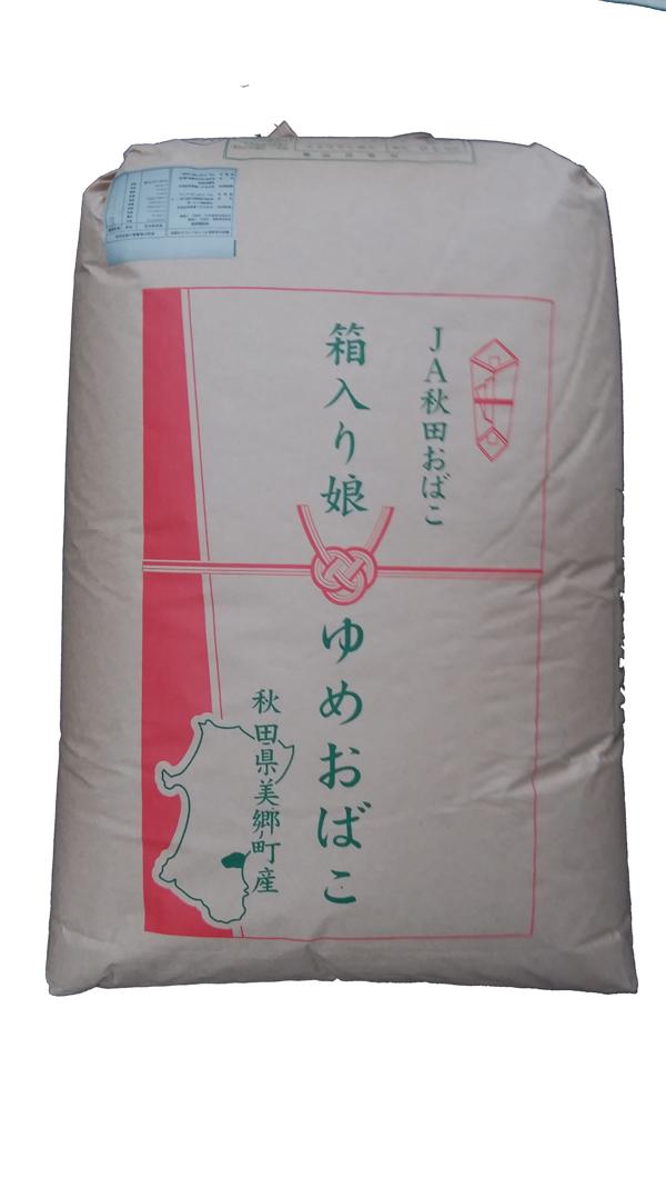 秋田県仙北郡美郷町産箱入り娘ゆめおばこ(減農薬)30年産1等米・特A米25kg玄米