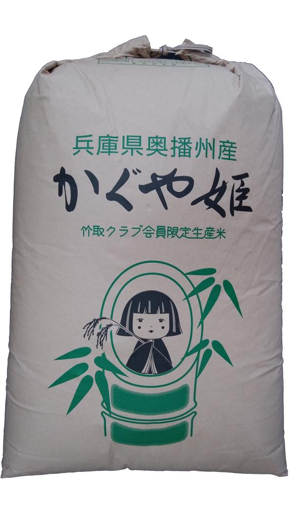 兵庫県奥播州産かぐや姫(減農薬)30年産1等米25kg玄米