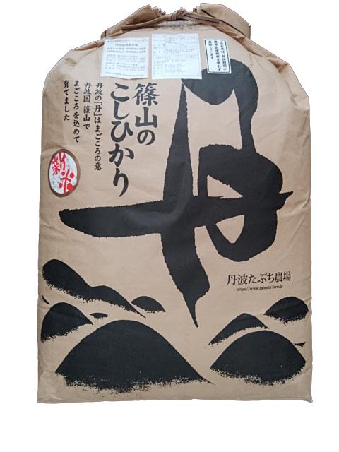 兵庫県丹波篠山産コシヒカリ(無農薬)令和元年産1等米25kg玄米