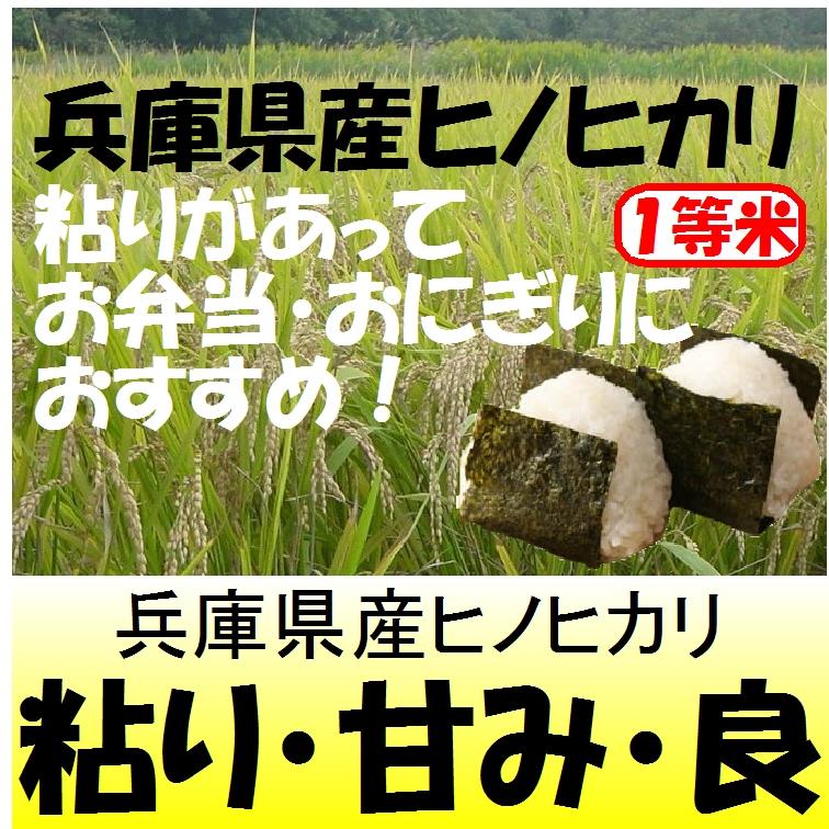 兵庫県産ヒノヒカリ29年産1等米30kg玄米