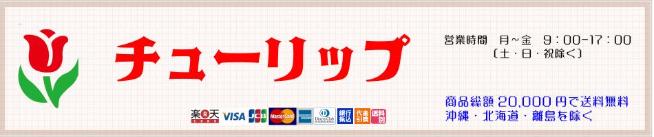 チューリップ:チップソー製造(株)遠州丸鋸の自社製品のネットショップ店です。