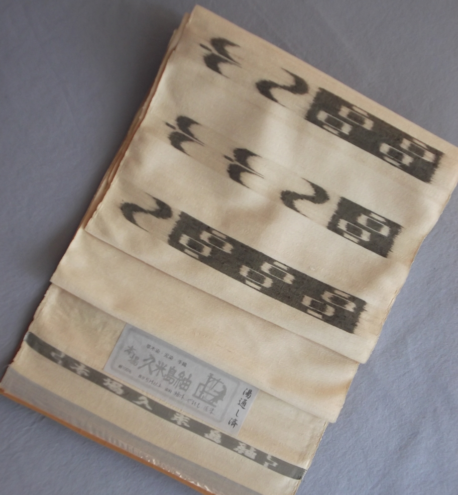 九寸なごや帯 本場久米島紬正絹・手織り・六通草木・泥染めおしゃれ帯送料無料