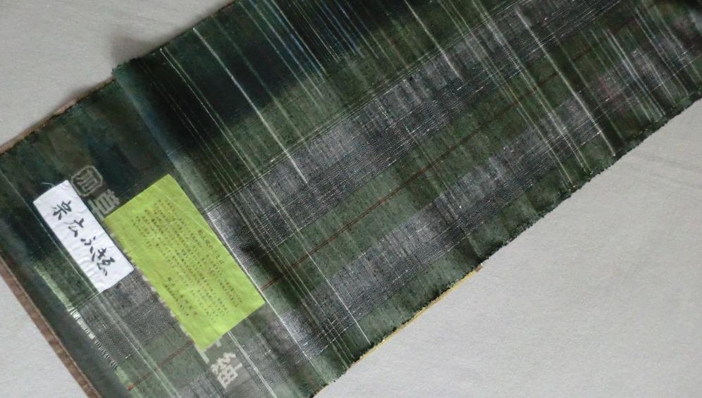 着尺 郡上紬手織り製作者 宗宏ふきゑ