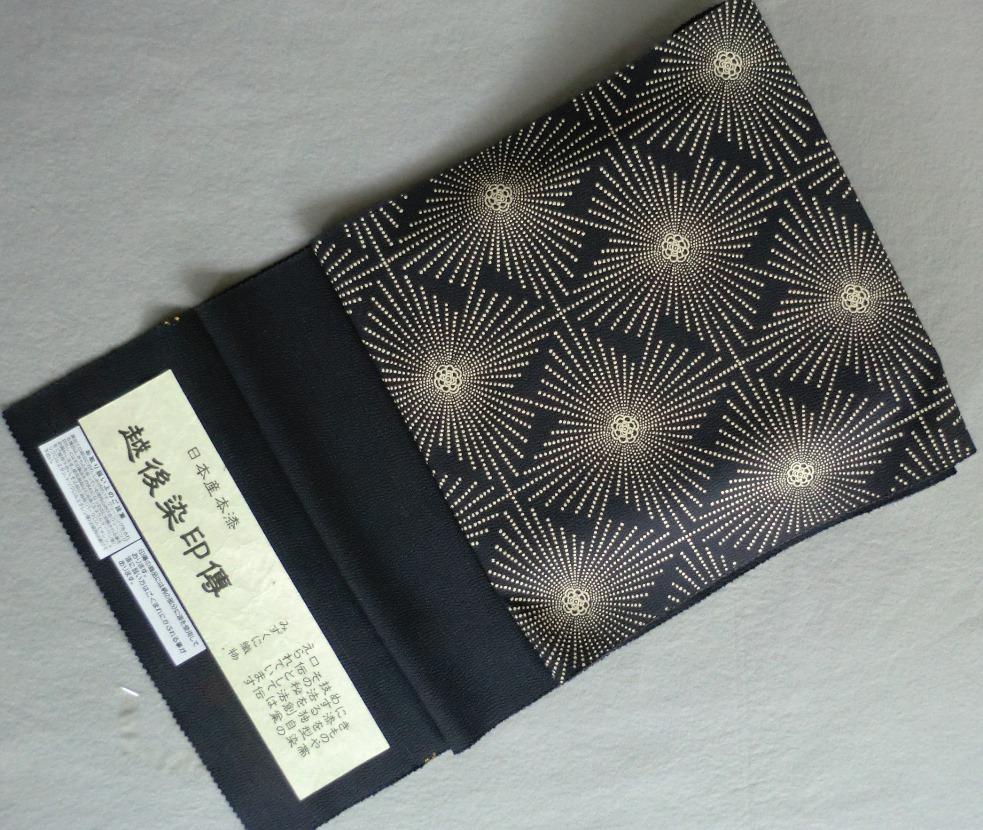 おしゃれ帯 太鼓越後染印傳 九寸帯みずくに織物送料無料