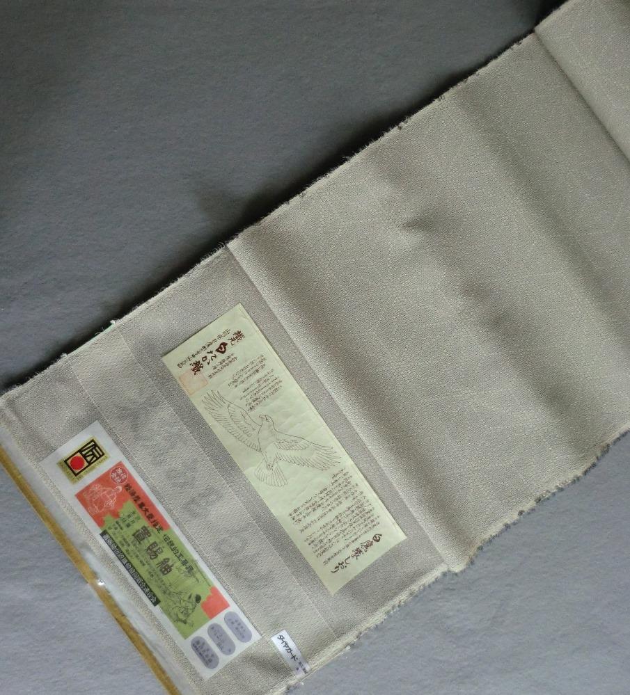 着物 着尺山形県指定文化財 工芸技術置賜紬本場米流 白鷹板締小絣送料無料