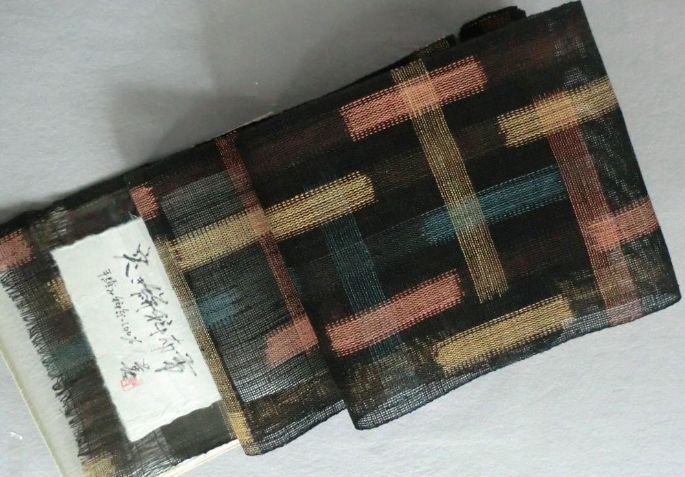 おしゃれ帯科布 原始布(自然布)八寸帯 手織り 全通送料無料