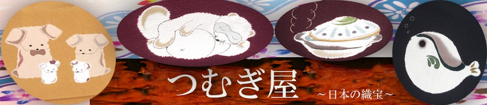 つむぎ屋:日本の織宝つむぎ屋