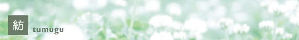 紡tumugu 楽天市場店:布マスク ニット製品を扱うお店です