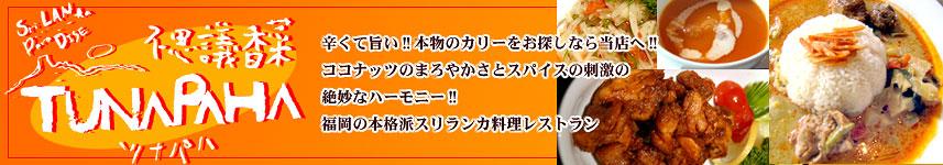 不思議香菜ツナパハ:辛いカレーをお探しなら当店へ!!福岡のスリランカ料理レストランです。