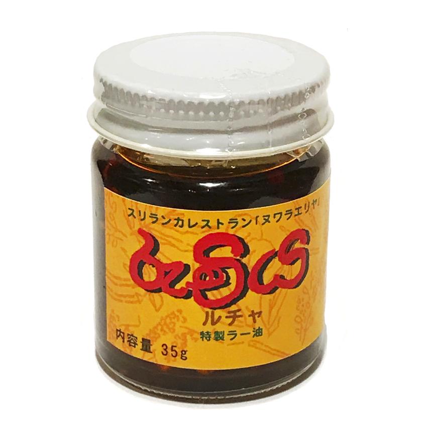 オリジナル激辛ラー油です 最新 不思議香菜ツナパハ ランキング総合1位 オリジナルラー油 東方遊酒菜ヌワラエリヤ ルチャ