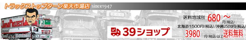 トラックストップターン楽天市場店:トラック用品・トラックパーツにタイヤ&ホイール…雑貨が満載!