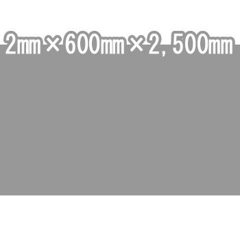 すぐ作れるオリジナルマッドガード セール 登場から人気沸騰 カッターでだれでも泥除け名人☆ 泥除けEVAシリーズ ご予約品 2mm×600mm×2500mm シルバー