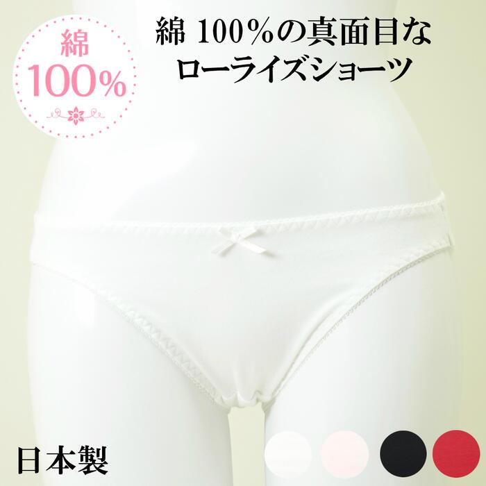 綿100% ローライズ ショーツ 白 ホワイト 日本製 シンプルなローライズショーツ 通気性が良く肌に優しい綿100% ゆったり目の履き心地でおしりすっぽりな4色展開の単品ショーツ 浅 レディース あす楽 綿 シンプル 安心 安全 通気性 安売り メール便 ノンレース コットン 単品 光沢 無地 パンティ ローライズショーツ 下着 赤パンツ アカ クレイン 激安通販専門店 黒 Crane