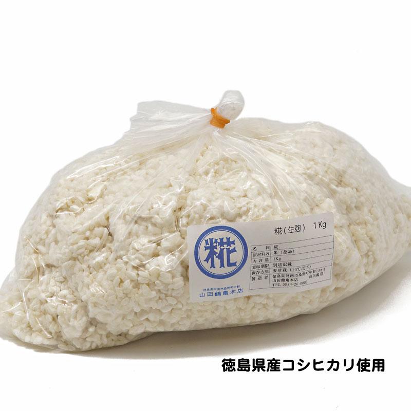 徳島県産コシヒカリを使った手作りの米糀 生麹 格安 丹精を込めて作りました お味噌はもちろん 甘酒 塩麹 冷蔵便 糀 1Kg 室蓋で作った米麹 徳島県産コシヒカリ使用 醤油糀などにご利用ください 正規逆輸入品