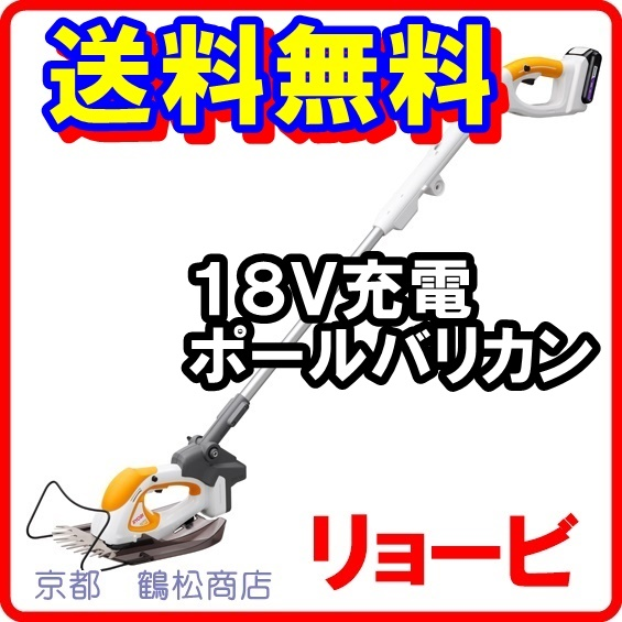 特価 家庭用 充電式 ポールバリカン送料無料(北海道、沖縄地方、離島等一部地域を除く)【リョービ BPB-1800】