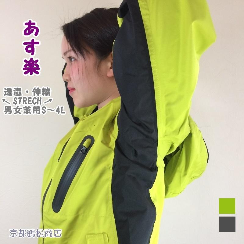 cc25cf7054 楽天市場】ストレッチ レインスーツ 透湿 防水 軽量 スーツ 上下セット ...