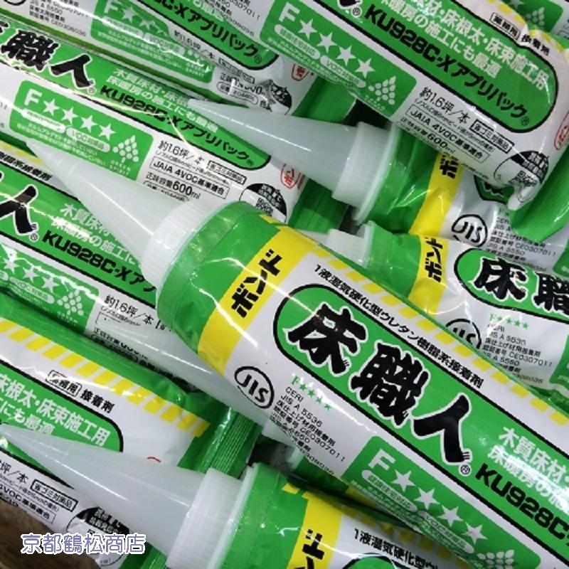 ◆◇コニシボンド ウレタン樹脂系接着剤◇◆ ボンド 床職人 アルミパック【KU928C-X アルミパック入り 600ml】