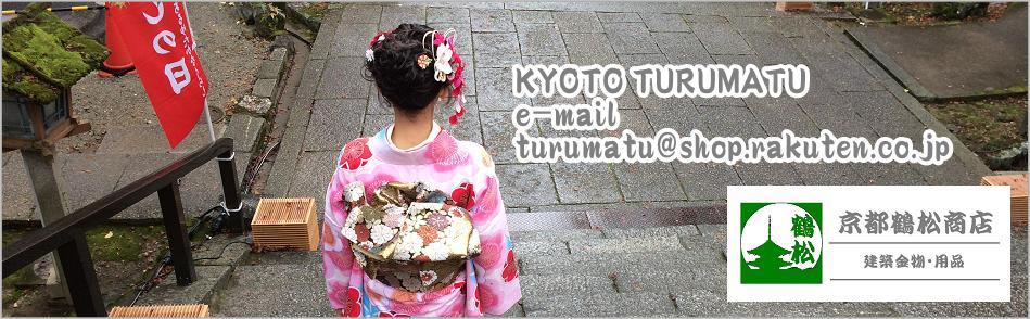 京都鶴松商店:建築金物/大工・左官道具/作業工具/資材/用品を京都から心をこめて