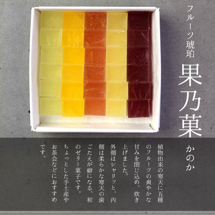 【6個以上で】フルーツ琥珀 果乃菓30個入り 5種のフルーツ味【ブルーベリー・ゆず・イチゴ・マンゴー・キウイ】 京都 和菓子 京菓子 寒天 琥珀糖