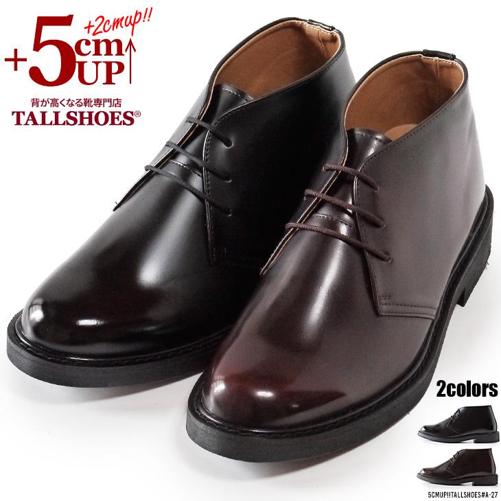 シークレットシューズ プレゼント メンズ 5cm 靴 トールシューズ シューズ メンズシューズ シークレットブーツ チャッカブーツ 靴 厚底 厚底 通気性 ライヴ バイク コスプレ靴 プレゼント ショートブーツ 靴紐 シークレット 背が高くなる靴 TALLSHOES A-27 ブラック/ダークブラウン, イチバチョウ:7709d218 --- officewill.xsrv.jp