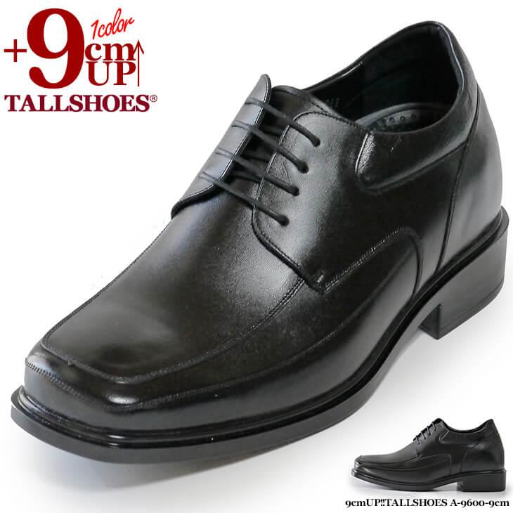 シークレットシューズ 革靴 ビジネスシューズ メンズ 9cmUP トールシューズ Uチップ 外羽根 スクエアトゥ 紳士靴 本革 黒 a-9600-9cm